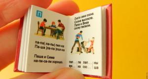 cb49429ae88ec6083c8b1ec2455k--kukly-igrushki-bukvar-mini-kniga
