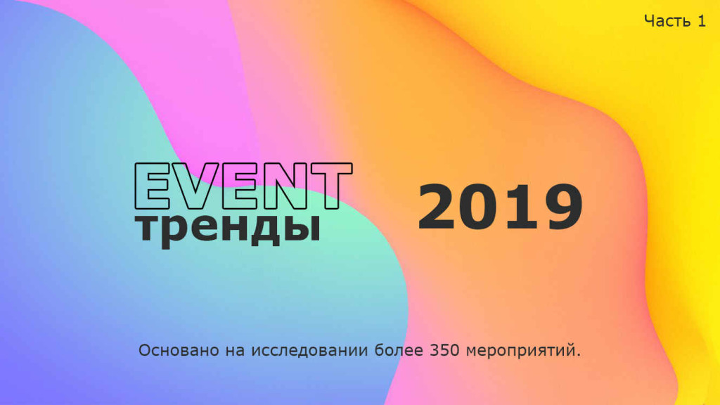 Event-тренды 2019 часть 1