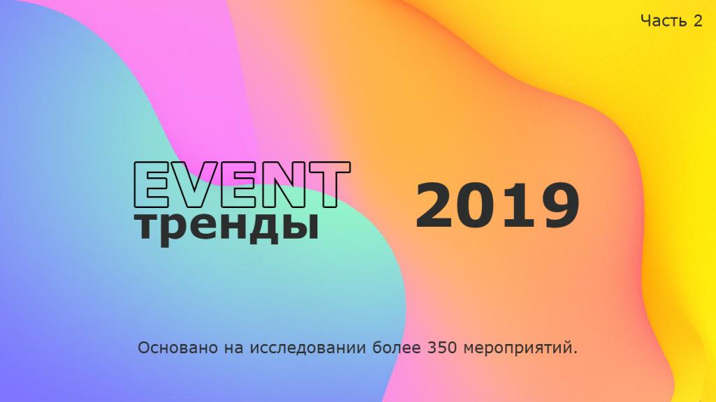 Event-тренды 2019 часть 2