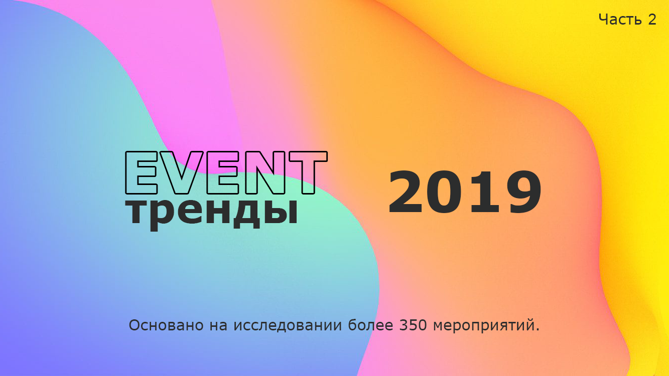 ТОП-10 event-трендов 2019 года