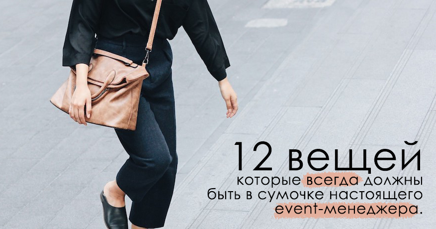 12 вещей, которые всегда должны быть в сумочке настоящего event-менеджера.
